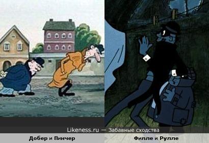 Сыщики Добер и Пинчер похожи на похитителей белья Филле и Рулле