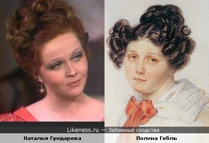 Наталья Гундарева и Полина Гебль, жена декабриста И. Анненкова, похожи