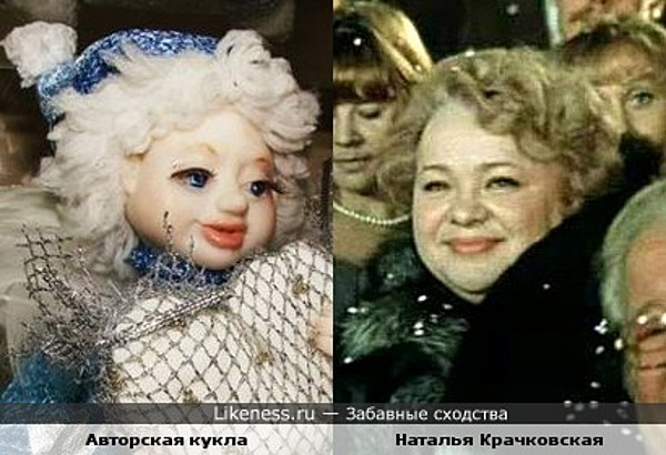 Авторская кукла похожа на Наталью Крачковскую