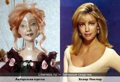 Эта кукла очень похожа на Хизер Локлир