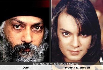 Ошо и Киркоров похожи