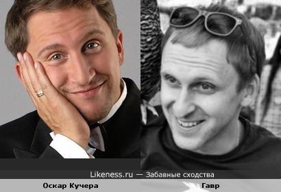 Оскар Кучера и Гавр похожи