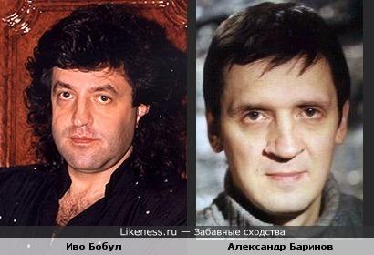 Иво Бобул и Александр Баринов похожи