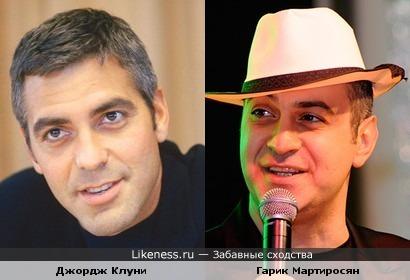 Джордж Клуни и Гарик Мартиросян