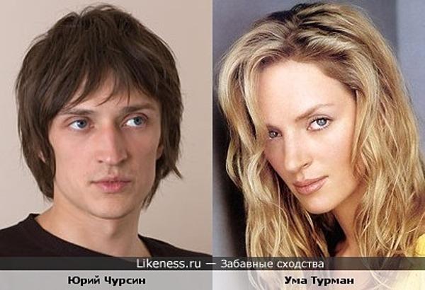 Юрий Чурсин похож на Уму Турман