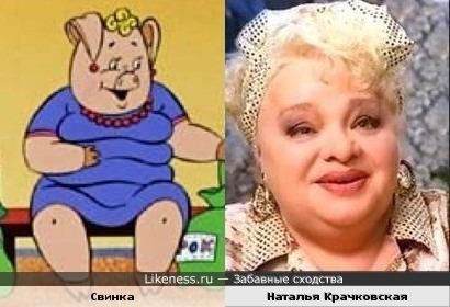 """Свинка из мультика """"Ну, погоди!"""" всегда мне напоминала Наталью Крачковскую"""