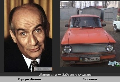 Луи де Фюнес похож на Москвич