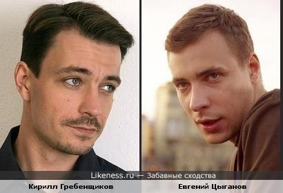 Кирилл Гребенщиков похож на Евгения Цыганова