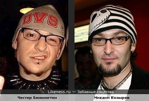 Честер Беннингтон похож на Михаила Козырева