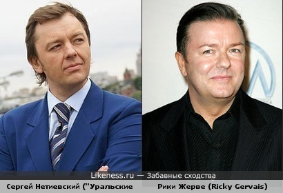 Сергей Нетиевский похож на Рики Жерве