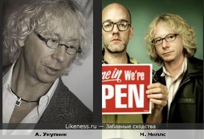 Аркадий Укупник - гитарист R.Е.М.?