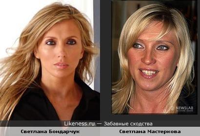 Светлана Мастеркова похожа на Светлану Бондарчук
