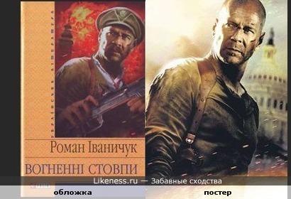 Брюс Уиллис - украинский герой-патриот?