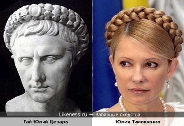Гай Юлий Цезарь и Юлия Тимошенко