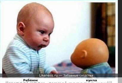 Ребёнок похож на куклу