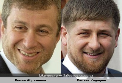 Роман Абрамович смахивает на Рамзана Кадырова