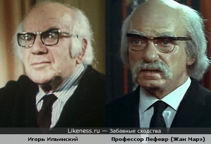 Игорь Ильинский похож на профессора Лефевра
