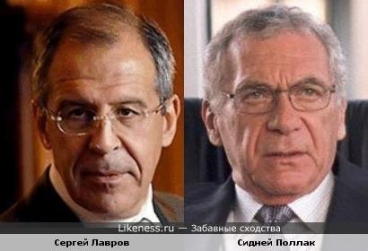 Сергей Лавров и Сидней Поллак чем-то похожи
