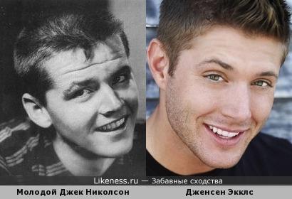 Молодой Джек Николсон похож на Дженсена Экклса