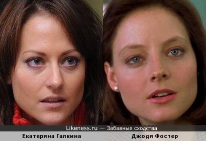 Екатерина Галкина похожа на Джоди Фостер