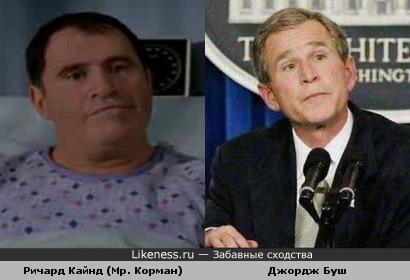 Ипохондрик Мр Корман из клиники и Дж Буш