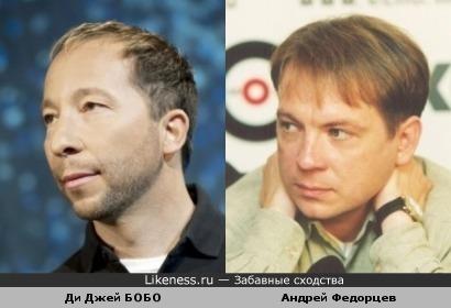 Ди Джей БОБО похож на Андрея Федорцева
