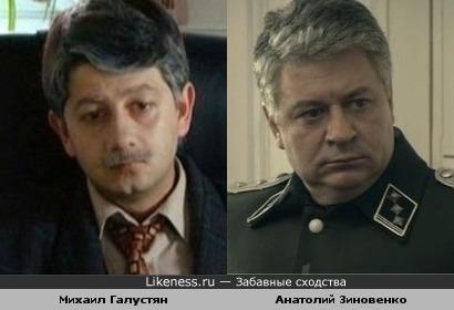 Михаил Галустян 10 лет спустя :) А ведь похожи с Анатолием Зиновенко