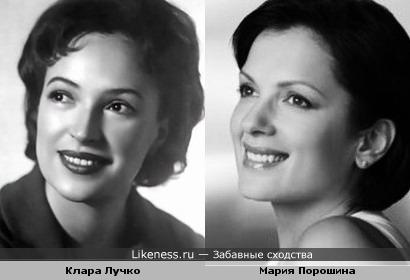 Мария Порошина похожа на Клару Лучко