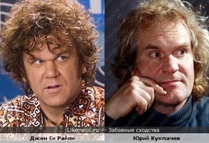 Джон Си Райли похож на Юрия Куклачева и наоборот :)