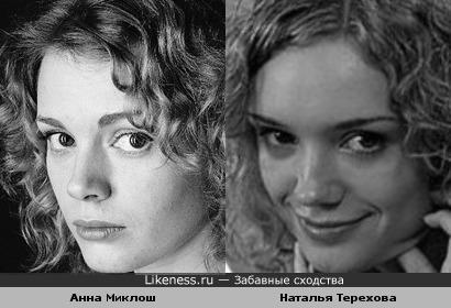 Похожи Анна Миклош на Наталью Терехову и наоборот :)