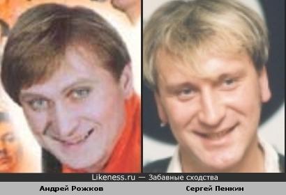 Андрей Рожков похож на Сергея Пенкина и наоборот