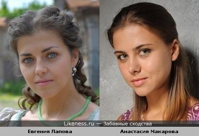 Евгения Лапова и Анастасия Макарова похожи :)