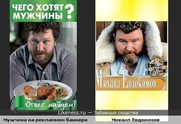 Мужчина на рекламном баннере напомнил Михаила Евдокимова