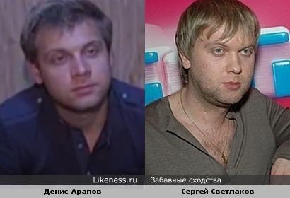 Денис Арапов напомнил Сергея Светлакова