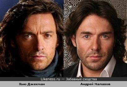 Хью Джекман и Андрей Малахов, а ведь похожи :)