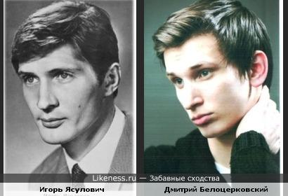Дмитрий Белоцерковский и Игорь Ясулович похожи :)
