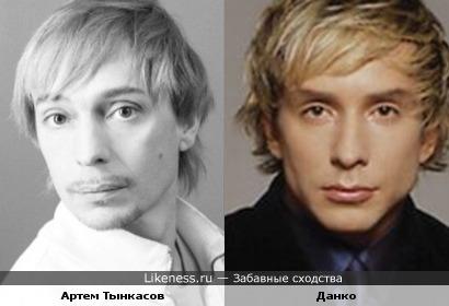 Артем Тынкасов похож на Данко и наоборот