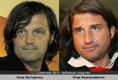 Эмир Кустурица и Oтар Kушанашвили