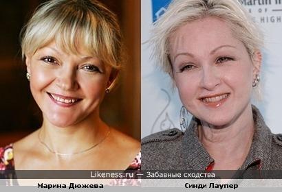 Марина Дюжева и Синди Лаупер, а ведь похожи! :)