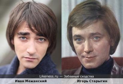 Игорь Старыгин и Иван Межанский
