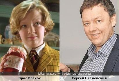 Сергей Нетиевский и Эрос Влахос - да просто копии ;-)