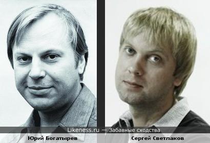 Сергей Светлаков похож на Юрия Богатырева