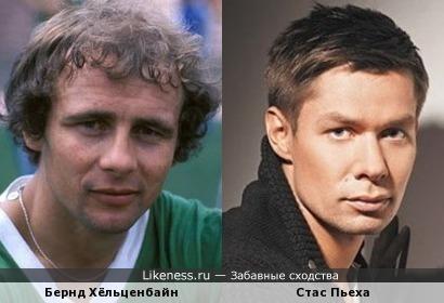 В молодости немецкий футболист Бернд Хёльценбайн по-моему, если бы причёска другая была бы, мог быть двойником Стаса Пьехи