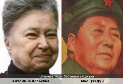 Интересная ассоциация нарисовалась (сам не ожидал от себя).Советская актриса Антонина Вольская напомнила китайского вождя Мао ЦзэДуна!