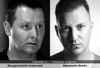 Киноактёр Владислав Котлярский и музыкант Фредерик Блайс имеют просто феноменальное сходство!
