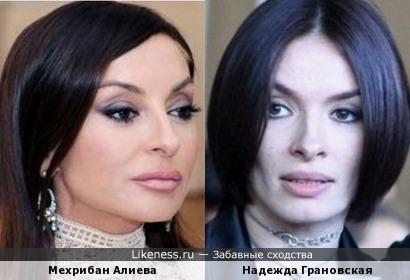 Мехрибан Алиева и Надежда Грановская очень похожи!