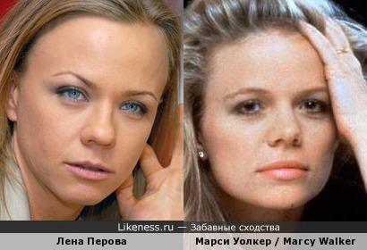 Экс солистка группы «Лицей» Лена Перова и Марси Уокер (в молодости играла одну из главных ролей в сериале Санта-Барбара) очень похожи!