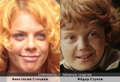 Анастасия Стоцкая и Фёдор Стуков (в детстве) - Рыжики! Что-то общее есть вроде!