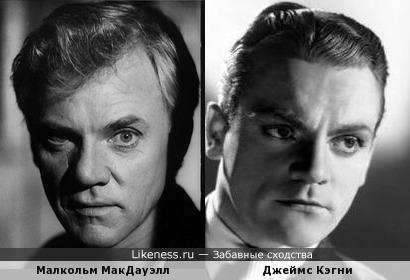 Малкольм МакДауэлл и Джеймс Кэгни, две звезды Голливуда. Что-то общее есть!