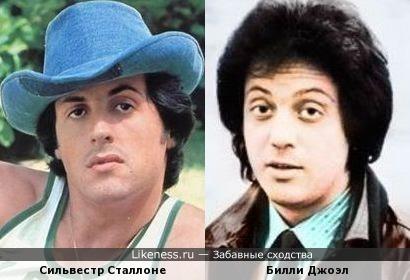 Сильвестр Сталлоне и Билли Джоэл на этих фото чем то похожи!